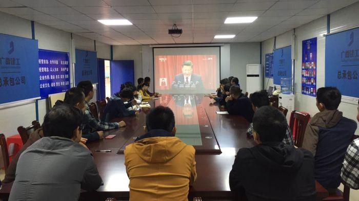 党支部组织观看十九大开幕式.jpg