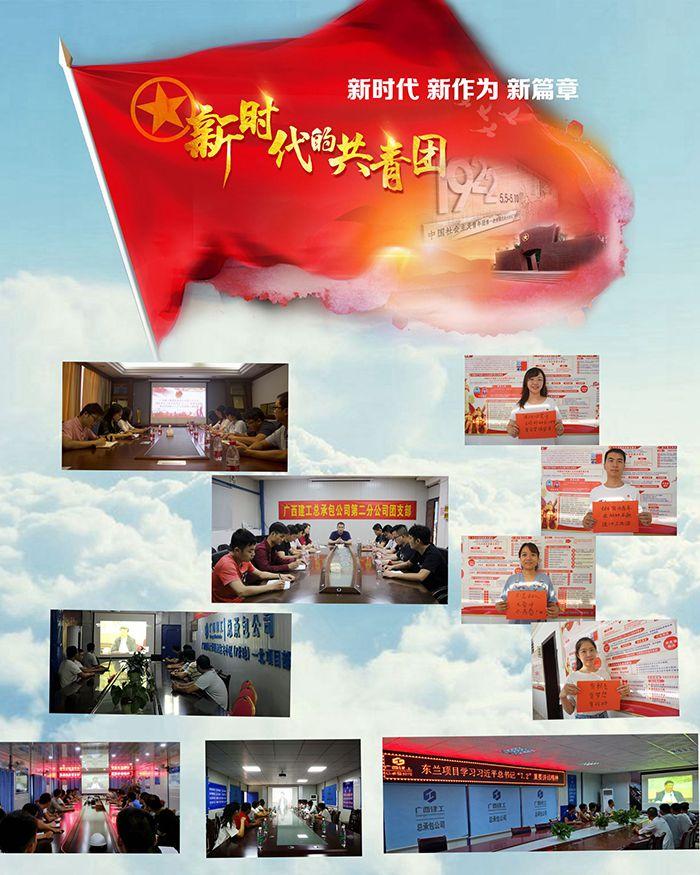 0815集团总承包公司团委指导各级团组织开展学习活动.jpg