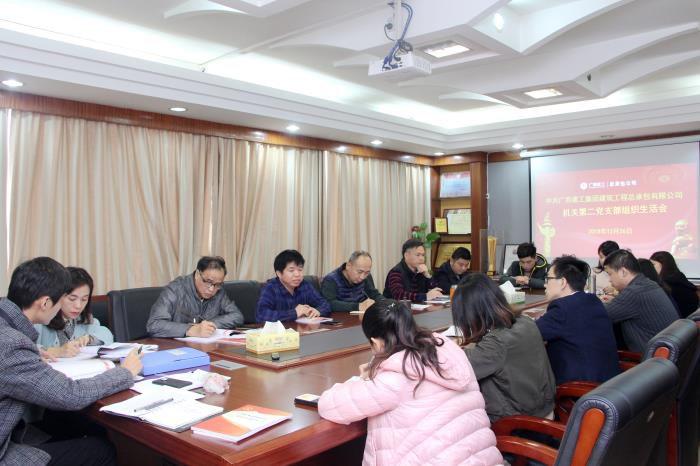 公司机关第二党支部召开专题组织生活会.jpg