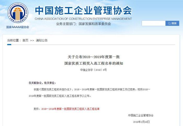 中国施工企业管理协会在官网发布入选名单.jpg