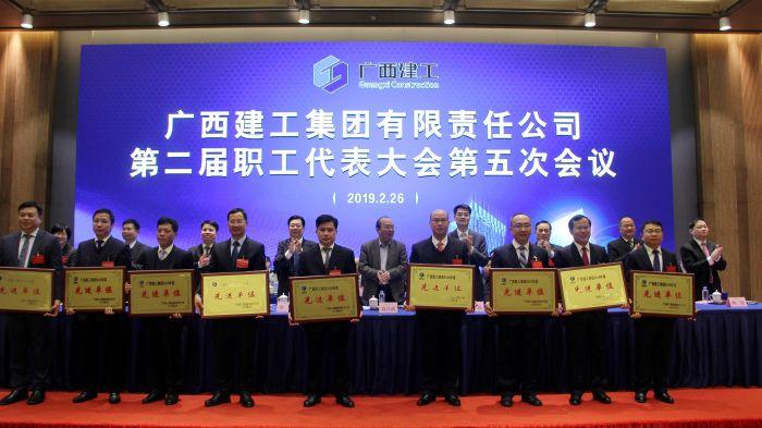 广西建工集团2018年度先进单位.jpg