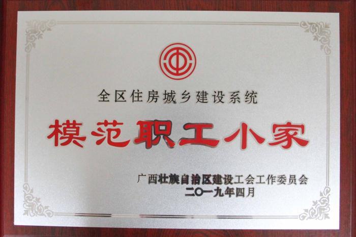 7.2全区住房城乡建设系统模范职工小家_700x465.JPG