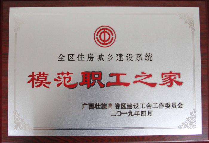 7全区住房城乡建设系统模范职工之家_700x479.JPG