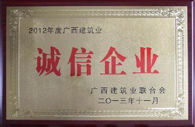 2012年诚信企业
