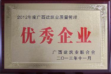 2012年广西建筑业优秀企业