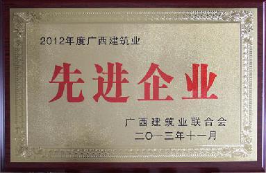 2012年广西建筑业先进企业