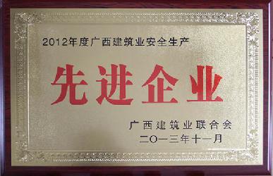 2012年安全生产先进企业