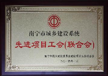 2013年度南宁市城乡建设系统先进项目工会(联合会)