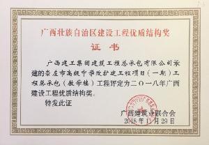 广西壮族自治区建设工程优质结构奖